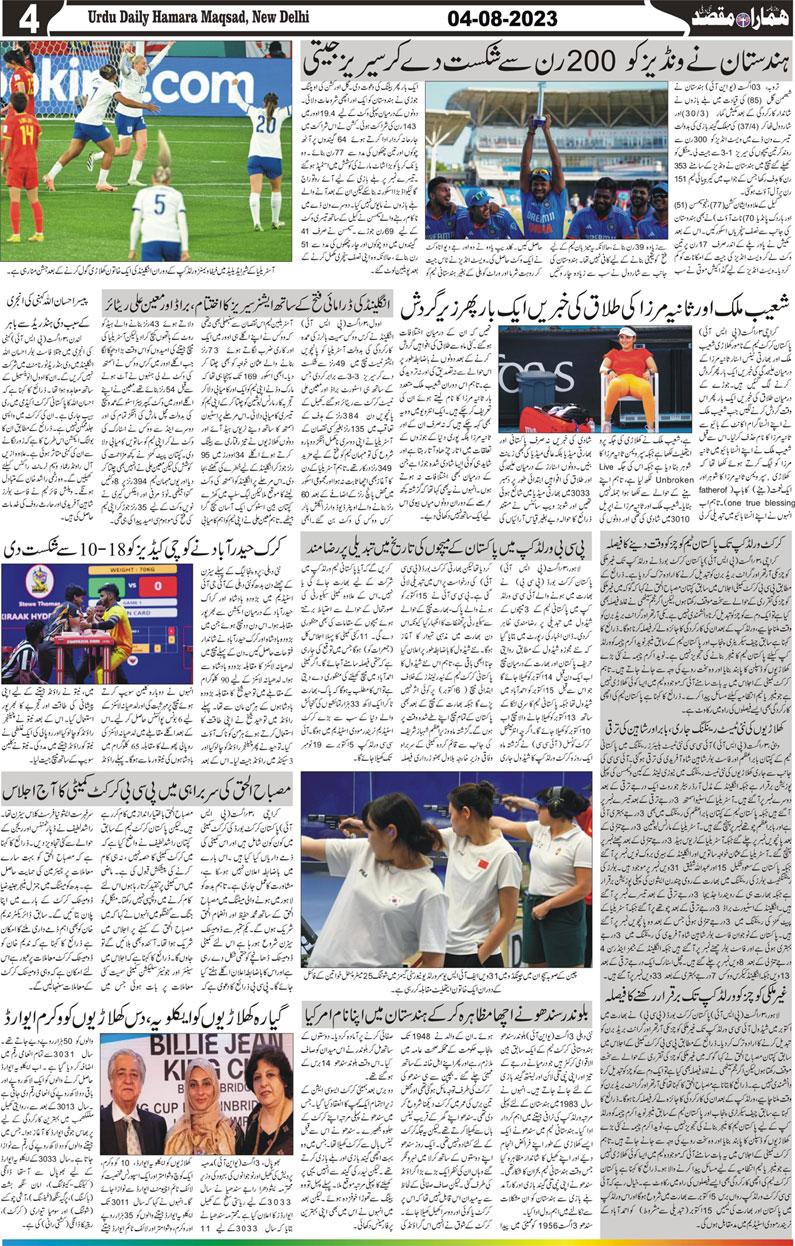 Hamara Maqsad Urdu Daily